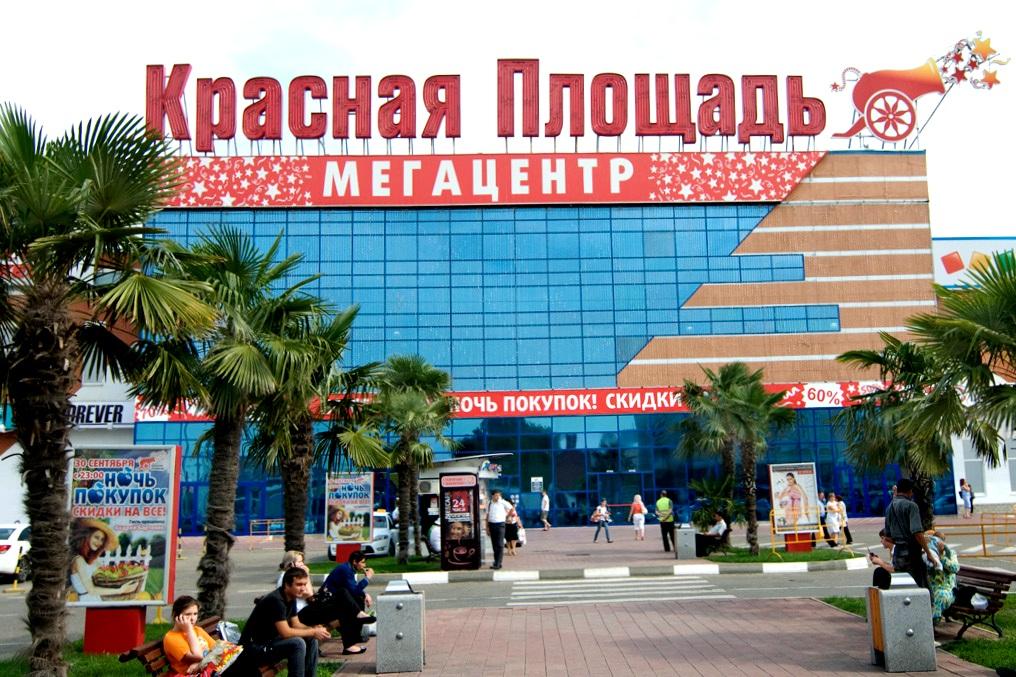 ТЦ Красная Площадь